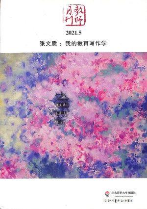 教师月刊(1年共12期)(杂志订阅)