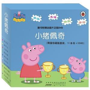 现货小猪佩奇(第一辑10册套装)