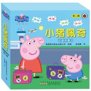 现货小猪佩奇(第二辑10册套装)