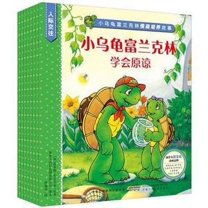 小乌龟富兰克林情商培养故事·人际交往