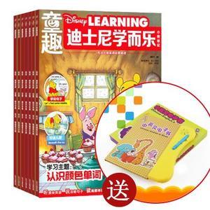 送儿童点读学习中英文电子书  迪士尼学而乐全科学习(1年共12期)(杂志订阅)