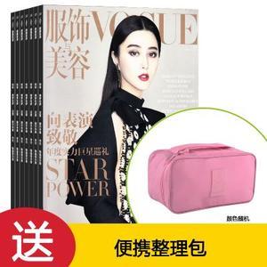 送便携整理包  VOGUE服饰与美容(1年共12期)(杂志订阅)