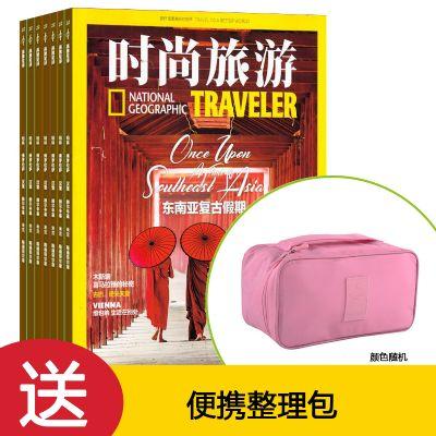 送便携整理包  时尚旅游(1年共12期)龙8订阅