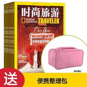 时尚旅游(1年共12期)+送便携整理包