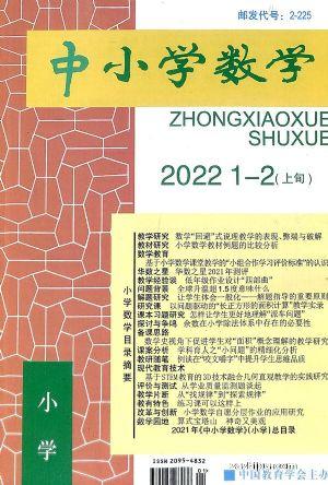 中小学数学小学版(1年共12期)(杂志订阅)