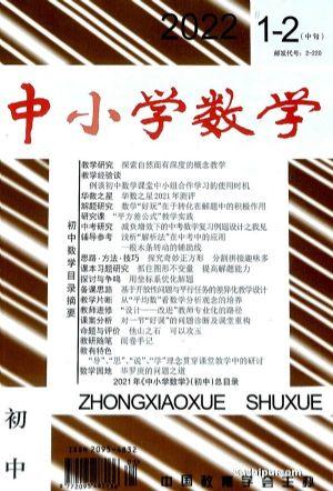 中小学数学初中版(1年共12期)(杂志订阅)