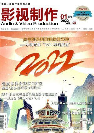 影视制作(1年共12期)(杂志订阅)