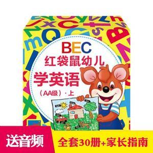 BEC红袋鼠幼儿学英语AA级上(附光盘及家长指南AA级上共30册)