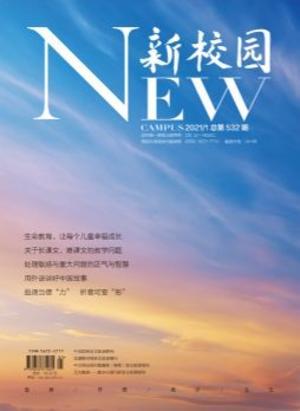 新校园(1年共36期)(杂志订阅)