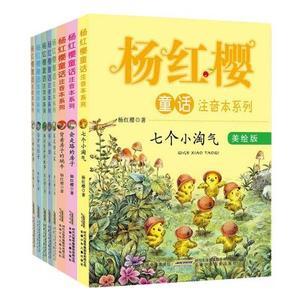 杨红樱童话注音美绘版系列(8册合辑)