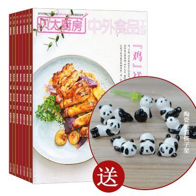 送陶瓷熊猫筷子架  贝太厨房(1年共12期)杂志订阅