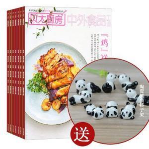 贝太厨房(1年共12期)+送陶瓷熊猫筷子架
