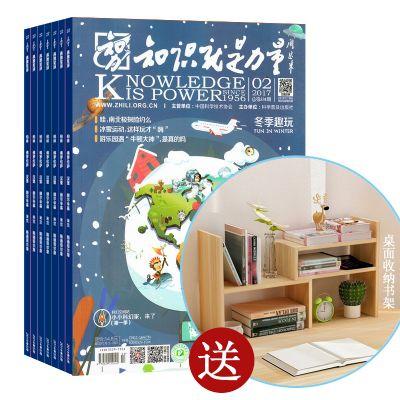 送时尚简约桌面收纳书架  知识就是力量(1年共12期)杂志订阅