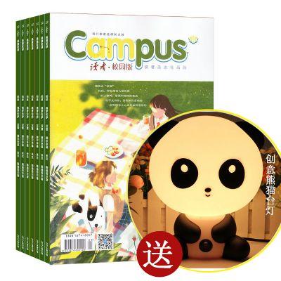 送温馨床头儿童熊猫灯  读者校园版(1年共24期)(杂志订阅)