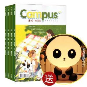 读者校园版(1年共24期)+送温馨床头儿童熊猫灯