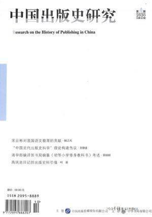 中国出版史研究(1年共4期)(杂志订阅)