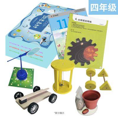 创意科学 科学实验 小学四年级(1季度共3期)(杂志订阅)