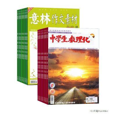 中学生数理化中考版(1年共12期)+意林作文素材(1年共24期)两刊组合订阅(杂志订阅)