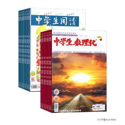 中学生数理化中考版(1年共12期)+中学生阅读初中版读写(1年共12期)两刊组合订阅(杂志订阅)