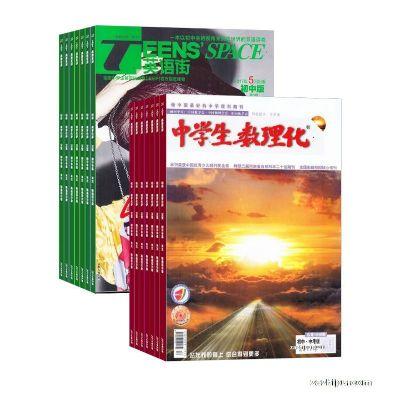 中学生数理化中考版(1年共12期)+英语街初中版(1年共12期)两刊组合订阅(杂志订阅)