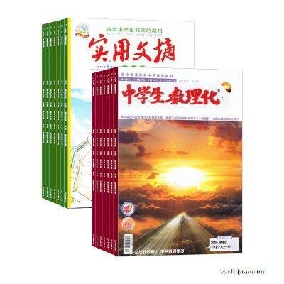 中学生数理化中考版(1年共12期)+实用文摘中学版(1年共12期)两刊组合订阅(杂志订阅)