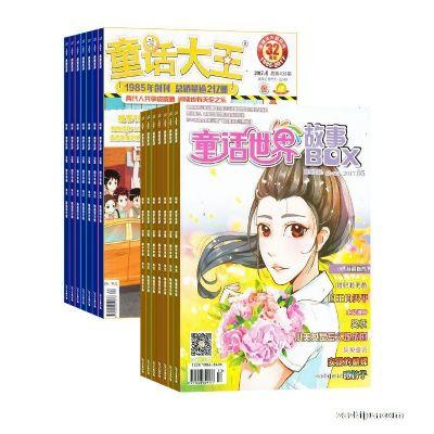 童话大王+童话世界故事BOX(1年12期)杂志订阅