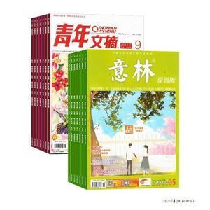 意林原创版(1年共12期)+青年文摘(1年共24期)两刊组合订阅(杂志订阅)