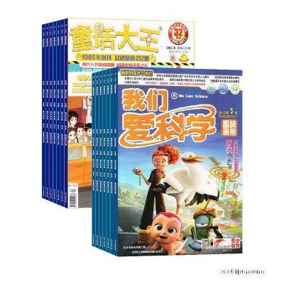 童话大王+我们爱科学儿童版(1年12期)杂志订阅