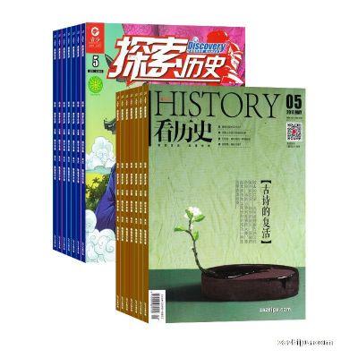 探索历史+看历史(1年共12期)(杂志订阅)