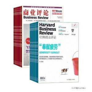 商业评论+哈佛商业评论(1年12期)杂志订阅
