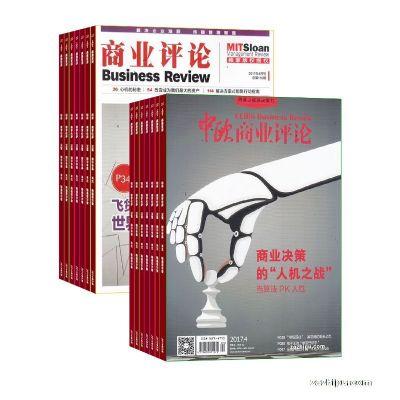 商业评论+中欧商业评论(1年12期)杂志订阅