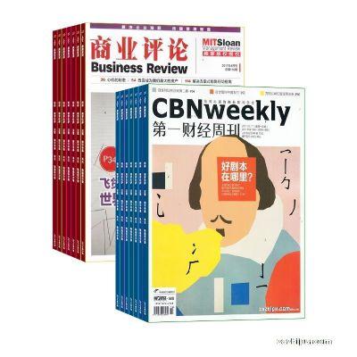 商业评论+第一财经(1年12期)杂志订阅
