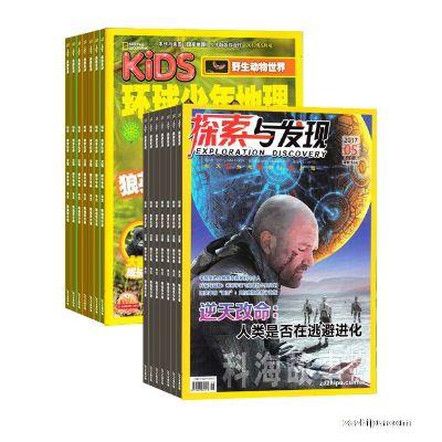 KiDS环球少年地理(1年共12期)+探索与发现(1年共12期)两刊组合订阅(杂志订阅)