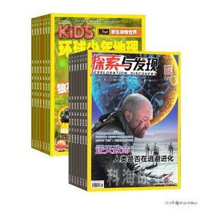 KiDS环球少年地理+探索与发现(1年共12期)(杂志订阅)
