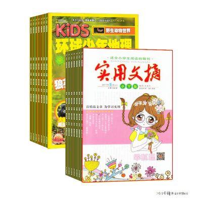 KiDS环球少年地理(1年共12期)+实用文摘小学版(1年共12期)两刊组合订阅(杂志订阅)