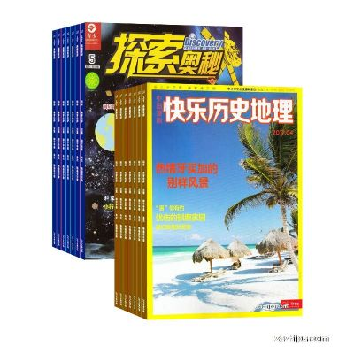 探索奥秘(1年共12期)+快乐科学 快乐历史地理(1年共12期)两刊组合订阅(杂志订阅)