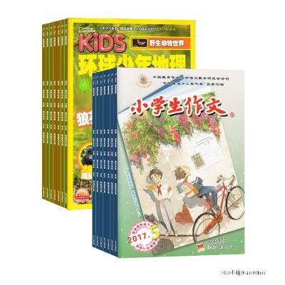 KiDS环球少年地理(1年共12期)+小学生作文中高年级版(1年共12期)两刊组合订阅(杂志订阅)