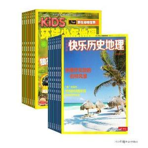 環球少年地理KiDS(1年共12期)+快樂歷史地理(1年共12期)兩刊組合訂閱(雜志訂閱)