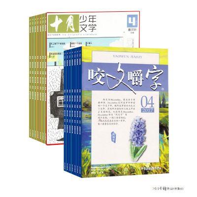十月少年文学(主编曹文轩)+咬文嚼字(1年共12期)(杂志订阅)