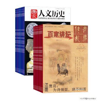 百家讲坛(1年共12期)+国家人文历史(1年共24期)两刊组合订阅(杂志订阅)