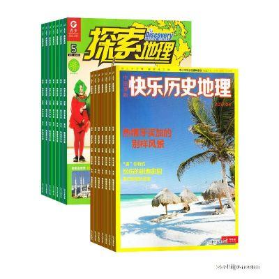 探索地理(1年共12期)+快乐科学 快乐历史地理(1年共12期)两刊组合订阅(杂志订阅)