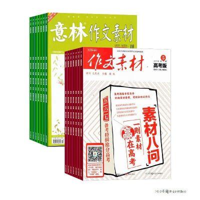 作文素材高考版+意林作文素材(1年共12期)(杂志订阅)