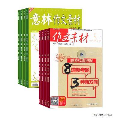 作文素材(1年共24期)+意林作文素材(1年共24期)两刊组合订阅(杂志订阅)
