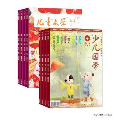 少儿国学低年级版+儿童文学(儿童双本套)(1年共12期)(杂志订阅)