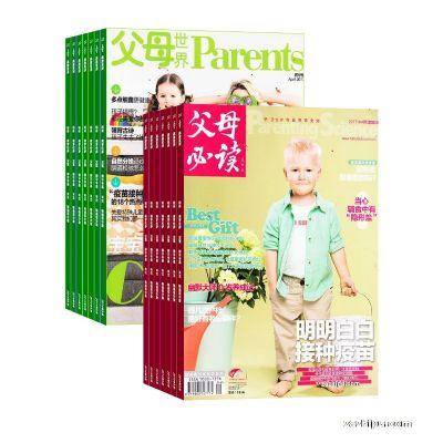 父母世界(1年共6期)+父母必读(1年共12期)(杂志订阅)