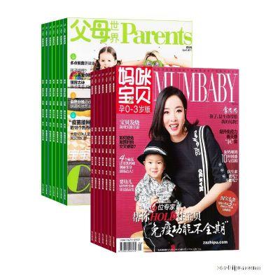 父母世界(1年共6期)+妈咪宝贝孕0-3岁(1年共12期)(杂志订阅)