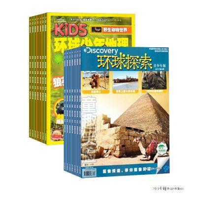 KiDS环球少年地理(1年共12期)+环球探索科普(1年共12期)两刊组合订阅(杂志订阅)