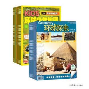 KiDS环球少年地理+环球探索(青少年版)(1年共12期)(杂志订阅)