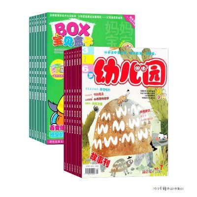 幼儿园(1年共12期)+宝贝盒子(1年共12期)两刊组合订阅(杂志订阅)