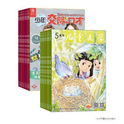 少年交际与口才(1年共12期)+儿童文学(少年双本套)(1年共12期)两刊组合订阅(杂志订阅)